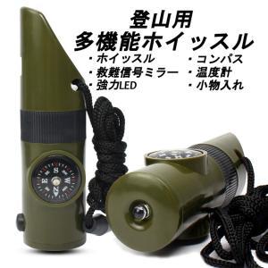 登山用ホイッスル アウトドア コンパス LED 温度計 軽量 小型 ミニサイズ キャンプ 笛 防災 携帯|jxshoppu