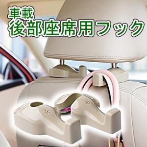 車載 シート掛けフック 2個セット 車用 後部座席 バッグ ヘッドレス ハンガー ベージュ|jxshoppu