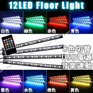イルミネーション LED ライト 4本 ランプ フットライト リモコン フロアライト 防水 音感センサー 8色 12LED 点滅 点灯 12V 車内|jxshoppu
