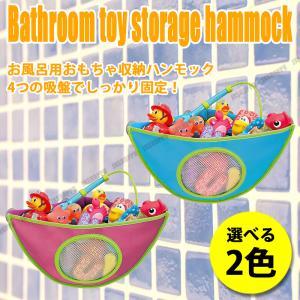 お風呂 おもちゃ収納 ハンモック 防水 撥水 収納ネット お片付け キッズ ベビー 赤ちゃん バス トイストレージ|jxshoppu