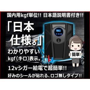 電動空気入れ 車載 タイヤ エアーコンプレッサー ブラック 黒 空気圧 エアー わかりやすい日本仕様 キロ単位 Kgf シガー DC12V 日本語説明書付き|jxshoppu