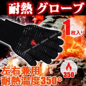 耐熱 グローブ 1枚入り 手袋 350℃ 左右兼用 滑り止め バーベキュー BBQ キャンプ 鍋つかみ 焚き火 火おこし 軍手 保護 断熱 アウトドア|jxshoppu