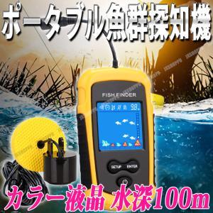 最新 カラー液晶 魚群探知機 100m探査 魚探 ポケ探 ポケット魚群探知機 ソナー 電池 小型 釣り フィッシング|jxshoppu