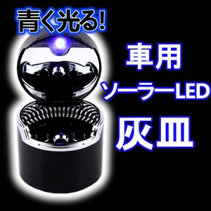 車載 ソーラーLED点灯 灰皿 ブラック 黒 ライト 内装 フタ付き タバコ 煙草 コンパクト|jxshoppu