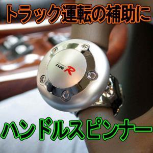 らくらく運転 ハンドルスピンナー シルバー 銀 ステアリング補助具 片手でくるくるパワーハンドル power handle|jxshoppu
