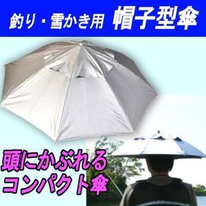 頭にかぶる 帽子型かさ 両手が自由に使える 日差しカット 小雨除け 雪かき 田植え 農作業 釣り傘 ビニールカバー付き|jxshoppu