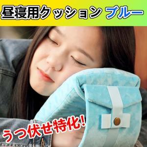 お昼寝用 クッション 水色 まくら リラックス うたた寝 仮眠 休憩 うつ伏せ 疲労回復 D型|jxshoppu