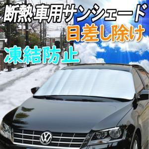 車用 サンシェード フロントガラスカバー リバーシブル 夏冬兼用 凍結防止 日よけ 霜よけ 埃よけ 遮熱|jxshoppu
