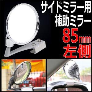 サイドミラー用 補助ミラー 左側 丸型 85mm 鏡 カー用品 事故 予防 駐車 確認 カバー 角度|jxshoppu