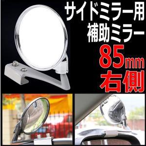 サイドミラー用 補助ミラー 右側 丸型 85mm 鏡 カー用品 事故 予防 駐車 確認 カバー 角度|jxshoppu