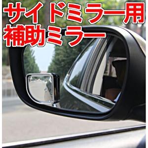 サイドミラー用 補助ミラー 2枚セット 鏡 50mm×50mm カー用品 事故 予防 駐車 確認 カバー 角度|jxshoppu