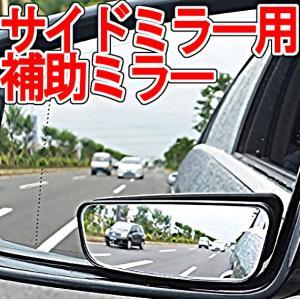 サイドミラー用 補助ミラー 鏡 78mm×45mm カー用品 事故 予防 駐車 確認 カバー 角度|jxshoppu
