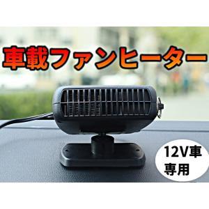 車載用 ファンヒーター 12V車専用 フロントガラスの曇り取り 曇り防止 小型ファンヒーター jxshoppu