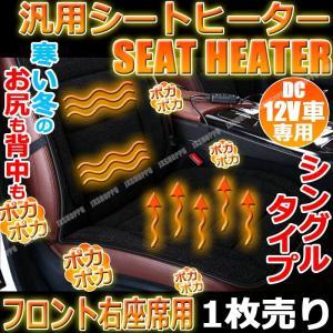 最新型 ホットカーシート ホットシート カバー 12V車用 フロント 右側座席用 運転席 シングル シガーソケット 激暖 快適 ぽかぽか 暖かい 簡単取付 もこふわ素材|jxshoppu