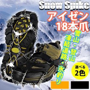 スノースパイク アイゼン 18本爪 アイススパイク 転倒防止 路面凍結 滑り止め 靴底 雪山 登山 積雪 通勤 通学 収納袋付き jxshoppu