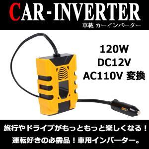 車載 カーインバーター シガーソケット給電 120W AC110V イエロー 黄色 スマホ タブレット 急速 充電 2.1A 1A 軽量 静音 12V カー用品|jxshoppu