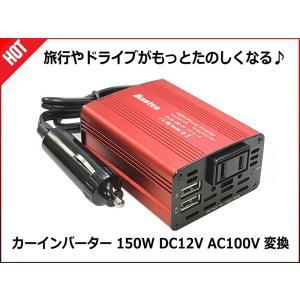 車載 カーインバーター シガーソケット給電 150W AC100V レッド 赤 スマホ タブレット 急速 充電 2.1A 1A 軽量 静音 12V カー用品|jxshoppu