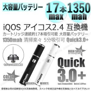 iQOS 2.4 アイコス 互換機 新型 2018 最新モデル Quick 3.0 Plus 1350mah 最大17本喫煙可 加熱式 電子タバコ 電子煙草 新品|jxshoppu