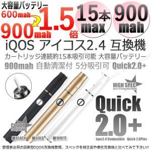 iQOS アイコス 互換機 新型 2018 08 最新モデル Quick 2.0 Plus 900mah 最大15本喫煙可 加熱式 電子タバコ 電子煙草 新品