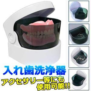 振動 入れ歯 クリーナー 洗浄器 音波洗浄 入れ歯ケース 汚れ落とし アクセサリー 予約|jxshoppu