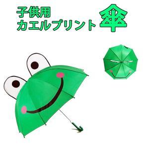 子供用 傘 長傘 男の子 緑 カエル かさ 雨具 キッズ グリーン 雨の日 梅雨対策 雨傘 日傘 キッズ|jxshoppu