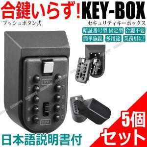 暗証番号型 固定型 キーボックス ボタン式 セキュリティ 鍵 カギ 保管 収納 防犯 保護 key 日本語説明書付き|jxshoppu
