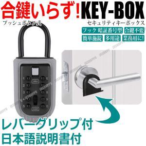 フック型 ボタン式 キーボックス レバーグリップ付き セキュリティ 暗証番号 鍵 カギ 保管 収納 防犯 保護 key 日本語説明書付き|jxshoppu