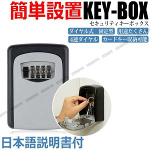 ダイヤル式 固定型 キーボックス セキュリティ カードキー 免許証 事務所 倉庫 オフィス 鍵 カギ 保管 収納 防犯 保護 key|jxshoppu