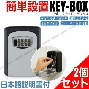 ダイヤル式 固定型 キーボックス セキュリティ 盗難防止 カードキー 免許証 事務所 倉庫 オフィス 鍵 カギ 保管 収納 防犯 保護 key 日本語説明書付|jxshoppu