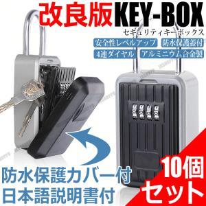 改良版 ダイヤル式 キーボックス 防水 蓋付き フック付き 4桁 暗証番号 セキュリティキーボックス 鍵 カギ 保管 収納 防犯 日本語説明書付|jxshoppu