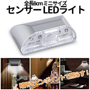 センサー LED ライト 8cm コンパクト 新生活 鍵穴 手すり 玄関 倉庫 感知 jxshoppu