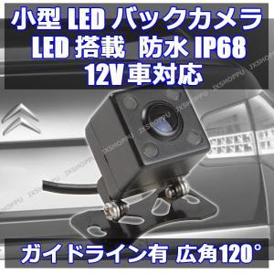 小型 LED バックカメラ 防水 防塵 12V車用 角型 広角170度 夜間暗視 ガイドライン有り LED搭載 車載 カー用品 日本語説明書付き|jxshoppu