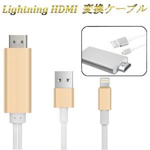 Lightning HDMI 変換ケーブル HD1080P 高解像度 テレビ出力 HDMI変換ケーブ スマホ iOS7以降対応 iPhonex iPhone8 iPhone8Plus iPhone iPad ipod|jxshoppu