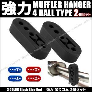 強力 マフラー ハンガー マフラーリング 吊りゴム 汎用 マウント 12mm 4穴 2個セット|jxshoppu