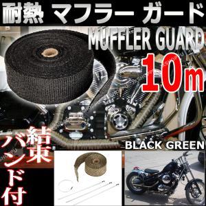 耐熱 テープ マフラーガード 結束バンド付き 10m サーモバンテージ 汎用 バイク 車 断熱 遮熱 給気 エンジン ブラック グリーン|jxshoppu