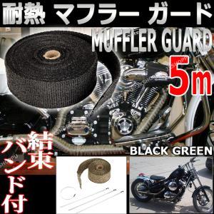 耐熱 テープ マフラーガード 結束バンド付き 5m サーモバンテージ 汎用 バイク 車 断熱 遮熱 給気 エンジン ブラック グリーン|jxshoppu