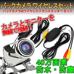 小型 バックカメラ & ワイヤレス トランスミッター セット 12V車用 防水 防塵 暗視 バックカメラ用 車 カー用品|jxshoppu