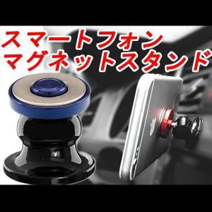 車載 スマートフォンホルダー 車載ホルダー スマホホルダー ブルー 青 マグネット式 360度回転 スマホ全機種対応 iPhone|jxshoppu