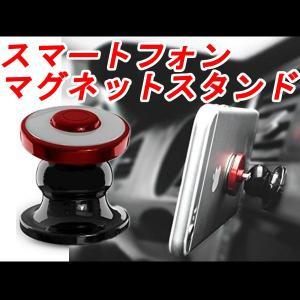 車載 スマートフォンホルダー 車載ホルダー スマホホルダー レッド 赤 マグネット式 360度回転 スマホ全機種対応 iPhone|jxshoppu