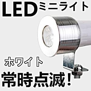 バイク用 LED ホワイト 3.5cmx5cm ミニサイズ コンパクトサイズ ミニLED ライト ランプ|jxshoppu