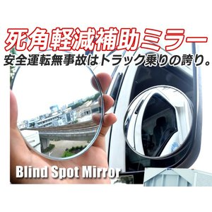サイドミラー用 補助ミラー 丸型 95mm トラック 軽トラ 大型車 凸面鏡 事故 予防 駐車 確認 カバー 角度|jxshoppu