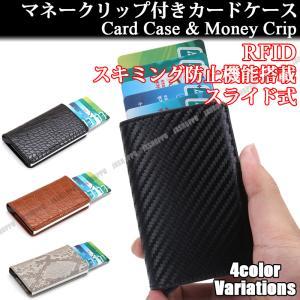 カードケース スキミング防止 RFID マネークリップ メンズ レディース 薄型 スライド式 アルミ製 磁気防止 カードホルダー クレジットカード jxshoppu