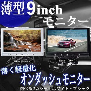 車載 薄型 9インチ オンダッシュモニター 12V/24V対応 液晶モニター バックカメラ タッチボタン 車載モニター 軽量デザイン スタンドで設置可能|jxshoppu