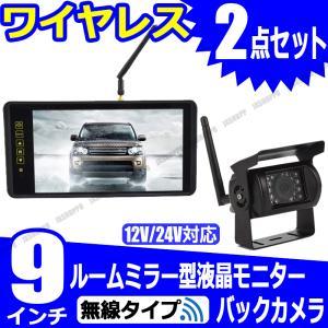 ワイヤレス 9インチ LED液晶モニター & 18LED バックカメラ セット ルームミラー 防水 防塵 12V-24V車対応 無線 夜間暗視 車載 日本語対応 予約|jxshoppu