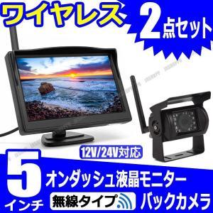 ワイヤレス 5インチ 液晶モニター & 18LED バックカメラ セット 防水 防塵 12V-24V車対応 無線 夜間暗視 LED 車載 カー用品 日本語対応|jxshoppu