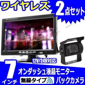 ワイヤレス 7インチ 液晶モニター & 18LED バックカメラ セット 防水 防塵 12V-24V車対応 無線 夜間暗視 LED 車載 カー用品 日本語対応|jxshoppu