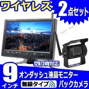 ワイヤレス 9インチ 液晶モニター & 18LED バックカメラ セット 防水 防塵 12V-24V車対応 無線 夜間暗視 LED 車載 カー用品 日本語対応|jxshoppu