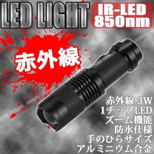 赤外線 LED ライト IR 850nm ナイトビジョン 懐中電灯 ズーム機能搭載 ZOOM LED搭載 小型 軽量 暗視 防水 アルミニウム合金|jxshoppu