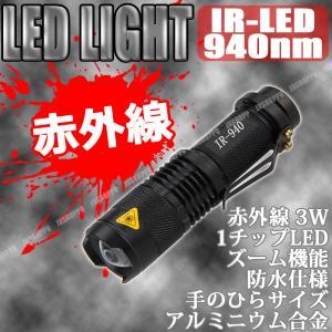 赤外線 LED ライト IR 940nm ナイトビジョン 懐中電灯 ズーム機能搭載 ZOOM LED搭載 小型 軽量 暗視 防水 アルミニウム合金|jxshoppu