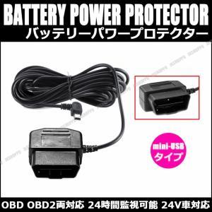 カーバッテリーパワープロテクター OBD/OBD2両対応 ドライブレコーダー用 カーナビ用 トラック 電源ケーブル 電源スイッチ mini-USBタイプ 車|jxshoppu